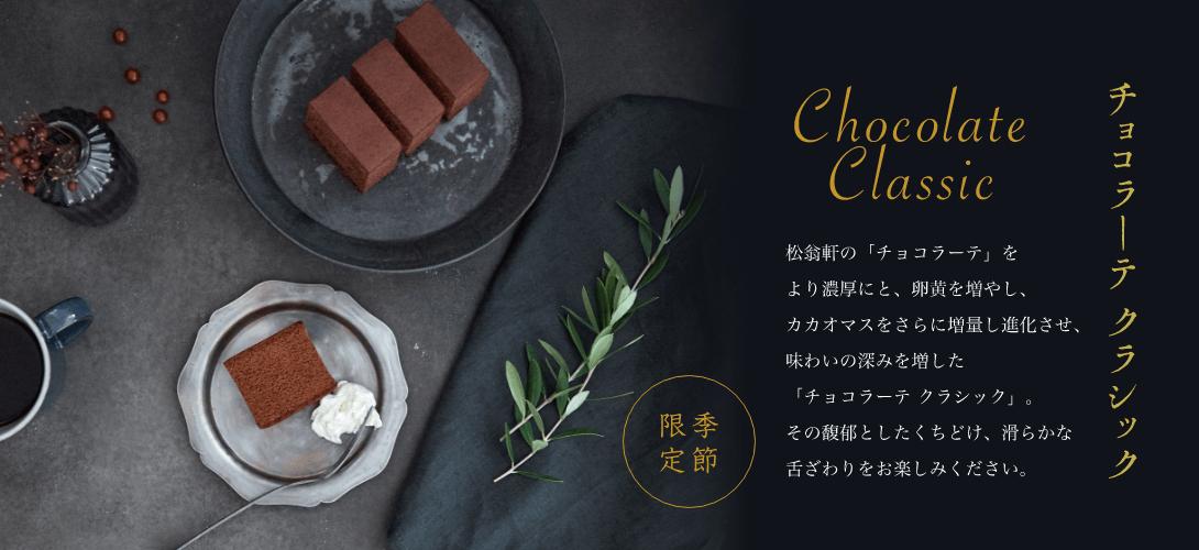 長崎 松翁軒 クリスマス チョコラーテ クラシック