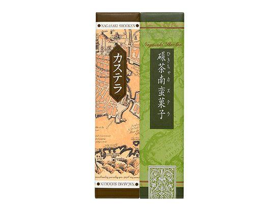 松翁軒 カステラ・抹茶カステラ 0.6号・2本入