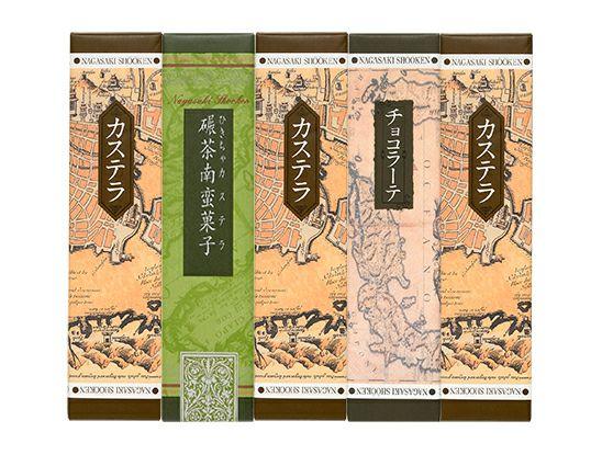 松翁軒 カステラ・チョコラーテ・抹茶カステラ 0.6号・5本入